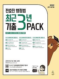 2022 전효진 행정법 최근 3년 기출 Pack