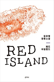 레드 아일랜드(Red Island)