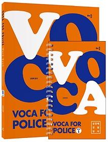 VOCA for Police Step. 1