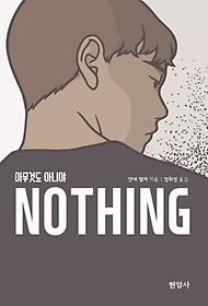 아무것도 아니야(Nothing)
