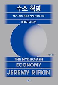 """<font title=""""수소 혁명: 석유시대의 종말과 세계경제의 미래"""">수소 혁명: 석유시대의 종말과 세계경제의 ...</font>"""