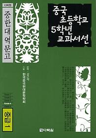 중국 초등학교 5학년 교과서선(중급 1)