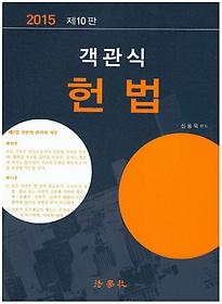 헌법(객관식)(2015)
