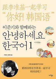 안녕하세요 한국어. 1(중국어판)