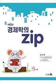 경제학의 zip
