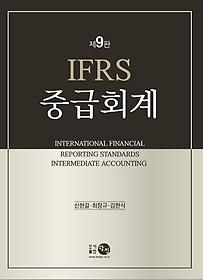 IFRS 중급회계(9판)