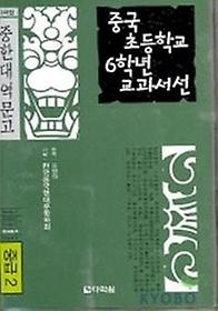 중국 초등학교 6학년 교과서선(중급2)
