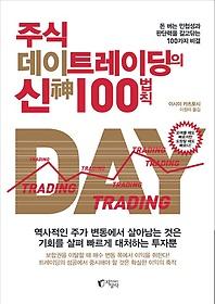 주식 데이트레이딩의 신 100법칙