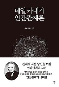 데일 카네기 인간관계론(미니북)