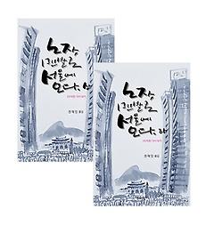 노자, 맨발로 서울에 오다 세트
