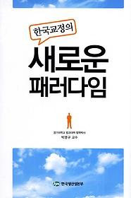 한국교정의 새로운 패러다임