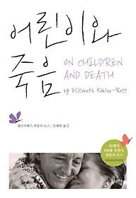 어린이와 죽음