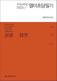 열미초당필기(큰글씨책)
