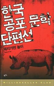 한국 공포 문학 단편선