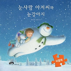 눈사람 아저씨와 눈강아지(퍼즐북)