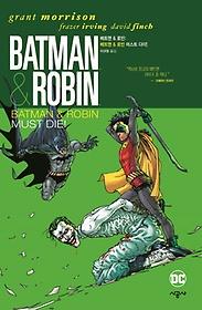 배트맨&로빈. 3: 머스트 다이!