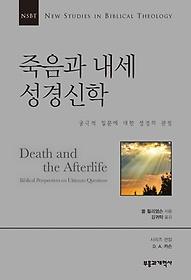 죽음과 내세 성경신학