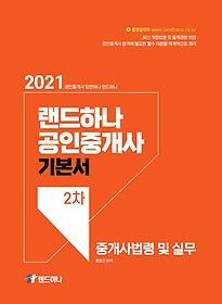 "<font title=""중개사법령 및 실무 기본서(공인중개사 2차)(2021)"">중개사법령 및 실무 기본서(공인중개사 2차...</font>"