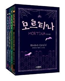 모르티나 세트(1-4권+모르티나 비밀노트)