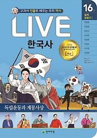 Live 한국사. 16: 독립운동과 계몽사상