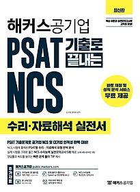 "<font title=""2021 해커스공기업 PSAT 기출로 끝내는 NCS 수리ㆍ자료해석 실전서"">2021 해커스공기업 PSAT 기출로 끝내는 NCS...</font>"