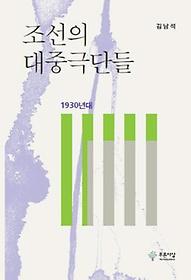 조선의 대중극단들(1930년대)