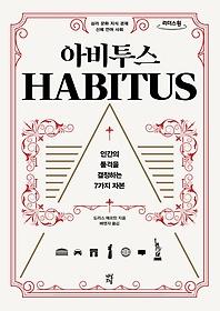 아비투스(큰글자도서)