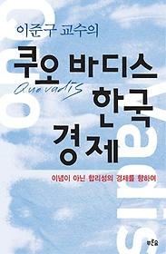 쿠오 바디스 한국경제
