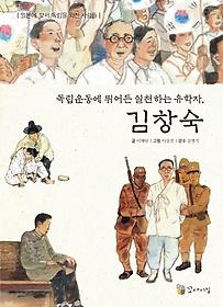 "<font title=""독립운동에 뛰어든 실천하는 유학자, 김창숙"">독립운동에 뛰어든 실천하는 유학자, 김창...</font>"