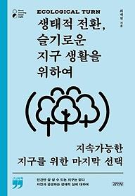 """<font title=""""생태적 전환, 슬기로운 지구 생활을 위하여(큰글자책)"""">생태적 전환, 슬기로운 지구 생활을 위하여...</font>"""