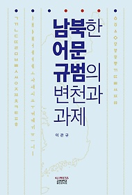 남북한 어문 규범의 변천과 과제