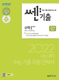 쎈기출 고등 수학1(2021)(2022 수능대비)