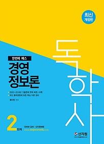 경영정보론(독학사 2단계)(2021)