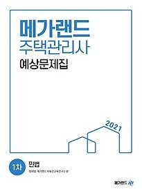 민법 예상문제집(주택관리사 1차)(2021)