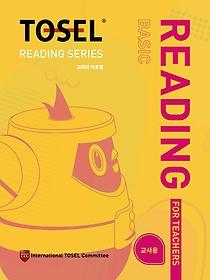 TOSEL Reading Series(Basic) 교사용