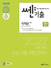 쎈기출 고등 미적분(2021)(2022 수능대비)