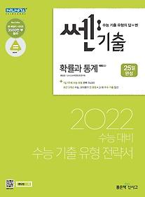 "<font title=""쎈기출 고등 확률과 통계(2021)(2022 수능대비)"">쎈기출 고등 확률과 통계(2021)(2022 수능...</font>"