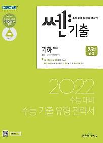 쎈기출 고등 기하(2021)(2022 수능대비)