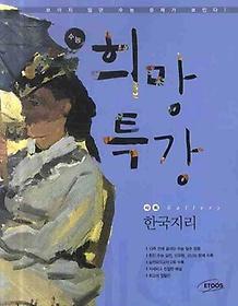 한국지리 (2009)