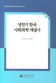 냉전기 한국 사회과학 개념사