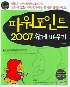 파워포인트 2007 (쉽게 배우기)