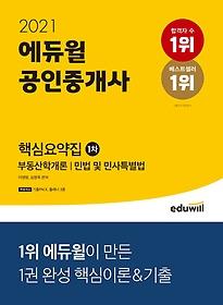 공인중개사 1차 핵심요약집(2021)