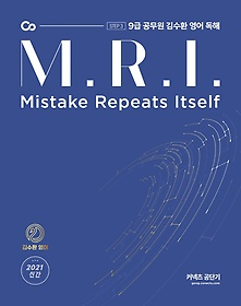 영어 독해 M.R.I.(9급 공무원)(2021)