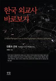 한국 외교사 바로보기: 전통과 근대