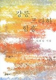 강릉 프라하 함흥