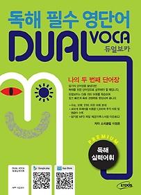 독해 필수 영단어 듀얼보카(Dual Voca)(독해 실력어휘)