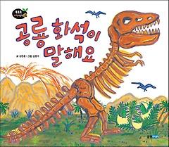 공룡 화석이 말해요