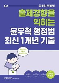 윤우혁 행정법 최신 1개년 기출(2021)