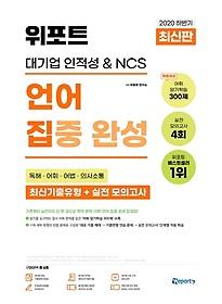 "<font title=""대기업 인적성 & NCS 언어 집중 완성(2020 하반기)"">대기업 인적성 & NCS 언어 집중 완성(2020 ...</font>"