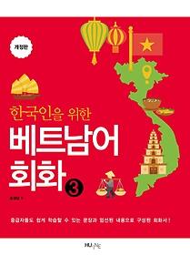 베트남어 회화. 3
